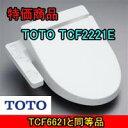 【送料無料】  TOTO ウオシュレット TCF2221E スタンダードモデル #NW1 #SC1のみ 温水洗浄便座 シャワートイレをお探しの方に 簡単で使いや...
