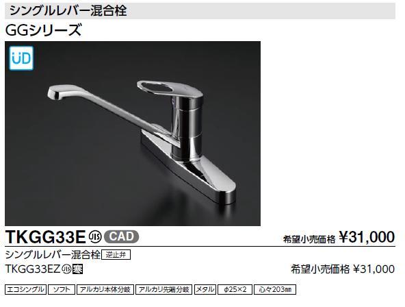 【送料無料】TOTO TKGG33E キッチン用シングルレバー混合栓 (旧TKJ33U3S・旧TKHG33E)1875g【zaiko】