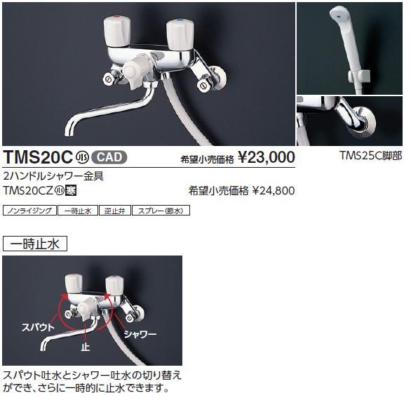 【送料無料】TOTO TMS20C 2ハンドル浴室用シャワー水栓 一時止水 逆止弁付 節水タイプ【zaiko】