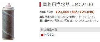 三菱 cleansui 商业水处理仪器盒 UMC2050 真正三菱丽阳身体产品-MP02-4 件