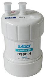 浄水器・交換用カートリッジ キッツ OSSC-4  オアシックス (OBSC-40後継品)オプション アクセサリー(ZSRBZ040L09AC、UZC2000同等品)【zaiko】