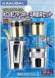 【メール便対応可】 カクダイ (KAKUDAI)シャワーホース金具セット 9354