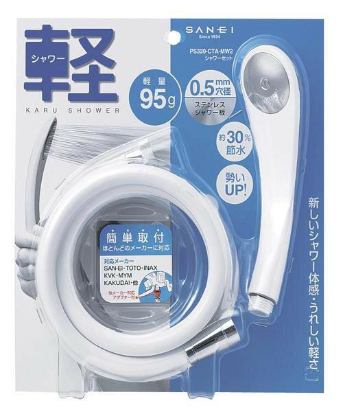三栄水栓 PS320-CTA-MW2 シャワーホース・ヘッドセット  アダプター付 ホース長さ1.6M ヘッドが薄くて軽い!