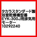 タカラスタンダード製 浴室乾燥機型番 EYK-300J用排気用モーター 10292240