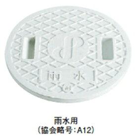 タキロンシーアイ レジコン耐圧蓋 雨水用:穴無:250:白 292085(車乗・積載可)