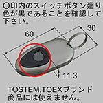 【送料無料】新日軽リモコンキー(増設用) AD1GBRM ※トステム、TOEXブランド商品には使えません【jyapaken】