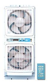 【在庫あり】【送料無料】高須産業 FMT-200SM 窓用換気扇 ウインドウ ツインファン 日本製 リモコン付き ファン 台所 換気 排気口 自動運転 強力換気 簡単取り付け OFFタイマー機能付き 防虫フィルター 窓用 エアコン