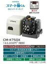 Cmk750x1
