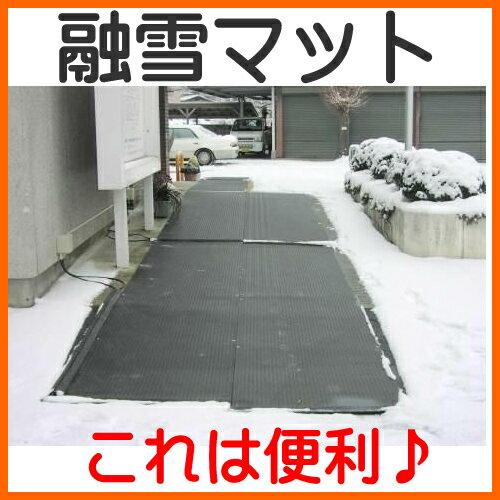 山清電気 融雪マット 玄関用 TYG-300-1 (寸法3000×960×t6 mm) 23.6Kg 【代引不可】