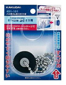 【メール便対応可】カクダイ (KAKUDAI)バス用ゴム栓クサリツキ//37×28品番:491-161