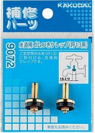 【メール便対応可】カクダイ (KAKUDAI)水道用ゴムツキケレップ(2個入)//13用 9072