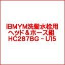 Hc287bg-u15