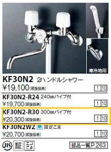 【送料無料】KVK KF30N2-R30 2ハンドルシャワー 300mmパイプ付