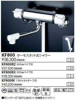 KVK KF800 서모스탯식 샤워