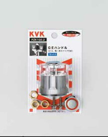 【メール便対応可】 KVK PZK1GE-2 アクリルGEハンドル ■ビス、青・赤キャップ付き