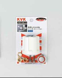 【メール便対応可】 KVK PZK1GEL-2 GELハンドル ■ビス、青・赤キャップ付き
