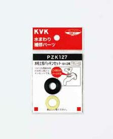 【メール便対応可】 KVK PZK127 水栓上部パッキンセット 13(1/2)用