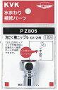 【メール便なら300円発送可能】KVK 洗たく機ニップル(G1/2) PZ805