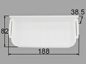 LIXIL 収納トレイ BM-LCV1-225