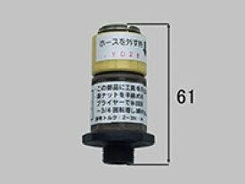 LIXIL カプラー式逆止弁ソケット[A-4284-10]