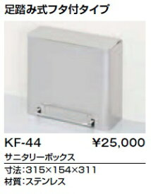 LIXIL(INAX) KF-44 サニタリーボックス 足踏み式フタ付タイプ 寸法:315×154×311