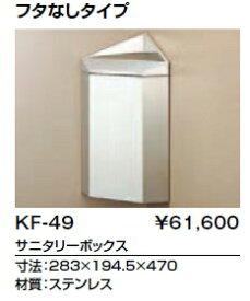 LIXIL(INAX) KF-49 サニタリーボックス フタなしタイプ 寸法:283×194.5×470