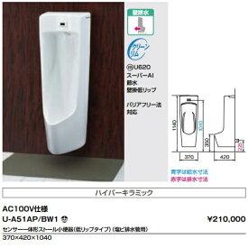 【地域により別途送料有】【送料無料】LIXIL U-A51AP センサー一体形ストール小便器(低リップタイプ)(塩ビ排水管用) AC100V仕様
