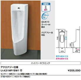 【地域により別途送料有】【送料無料】LIXIL U-A31MP センサー一体形ストール小便器(床置タイプ)(塩ビ排水管用) アクアエナジー仕様