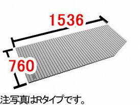 LIXIL 風呂フタ 巻きフタ[BL-SC74150(2)R-K]
