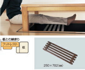 パナソニック 堀座卓 フットレスト MHT900SE