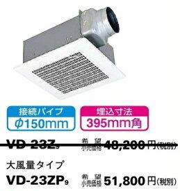 三菱 VD-23ZP9 台所用 低騒音形 大風量タイプ ダクト用換気扇【asahi】