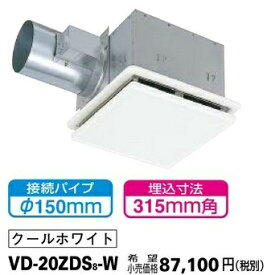 三菱 VD-20ZDS8-W 脱臭機能付タイプ 低騒音形 ダクト用換気扇【asahi】