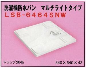 ミヤコ MIYAKO 洗濯機パン防水パン マルチライトタイプ LSB-6464SNW【代引不可】【トラップ以外同梱不可】
