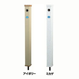【メーカー直送】ミヤコ 水栓柱(下給水) M243HR アイボリー 寸法 13×70×1200【代引・同梱不可】