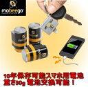 Mobeego20
