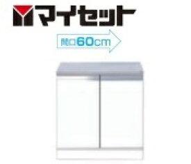 【メーカー直送にて送料無料】マイセット MYSET M1-60G 60X54X62cm コンロ台