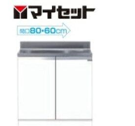 【メーカー直送にて送料無料】マイセット MYSET M3-60S 60X46X80cm 【薄型】全槽流し台