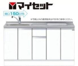 【メーカー直送にて送料無料】マイセット MYSET M5-150DS2(シンク右) 150X60X85cm 【深型】 ベースキャビネット(写真の2口IHヒーター・水栓は別売)