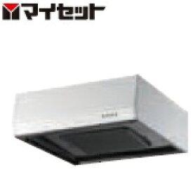 【メーカー直送にて送料無料】マイセット MYSET MY-606KL(60X59X60cm) 金属換気扇付レンジフード