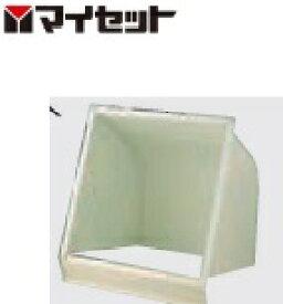 【メーカー直送にて送料無料】マイセット MYSET LD-15 L型ダクト レンジフード部品