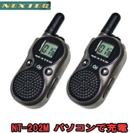 【送料無料】NT-202M NEXTEC F・R・C 特定小電力トランシーバー 2台セット USB充電(乾電池不要) 約38mm(幅) x 95mm(縦) x約19mm(奥行)  重さ:約 48g (電池込み) 使用可能時間 約18時間 充電時間 約1.5時間 現場やお子さんの迷子防止にも