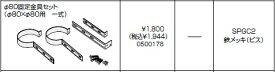ノーリツ(NORITZ) φ80固定金具セット(φ80×φ80用 一式) 商品コード0500178