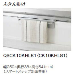 パナソニック ふきん掛け QSCK10KHL81(CK10KHL81)