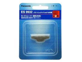 【メール便対応可】 パナソニック  カードシェーバー替刃(内刃) ES9932