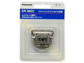 パナソニック カットモード替刃 ER9603