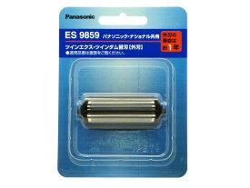 【メール便対応可】 パナソニック ツインエクス替刃(外刃) ES9859