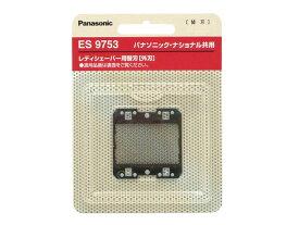 パナソニック ソイエ シェーバーヘッド用外刃 ES9753