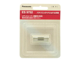 【メール便対応可】 パナソニック ボディシェーバー シェーバーヘッド用内刃 ES9752
