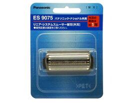 パナソニック リニア・システムスムーサー替刃(外刃)(ブラック) ES9075