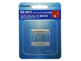 パナソニック リニア・システムスムーサー替刃(内刃) ES9074